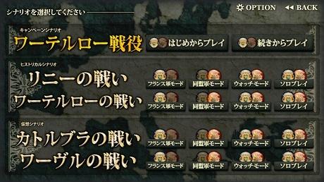 02_シナリオ選択画面.jpg