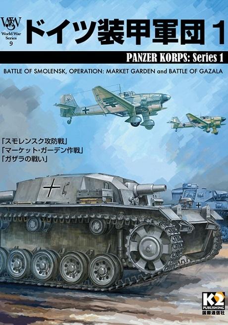 ドイツ装甲師団