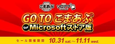 GoToこまあぷ for Microsoftストア