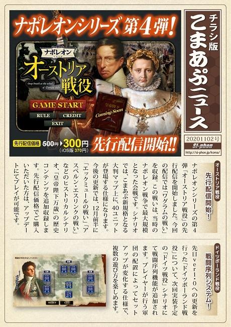 チラシ版こまあぷニュース201102号