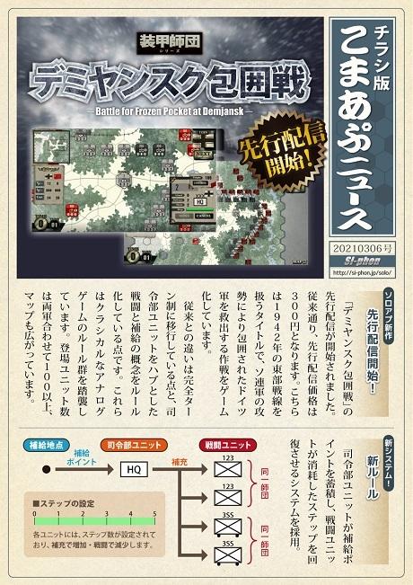 チラシ版こまあぷニュース210306号