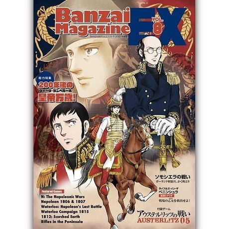 BANZAIまがじんEX第8号