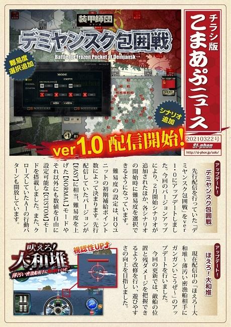 チラシ版こまあぷニュース210322号