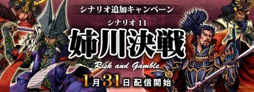 シナリオ11姉川決戦