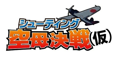 シューティング空母決戦(仮ロゴ)