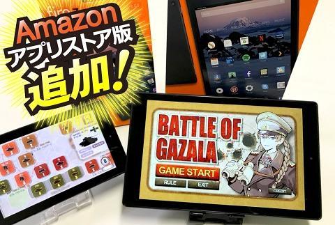 ガザラの戦いver2.0アマゾンアプリストア版