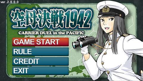 空母決戦1942ver2.0