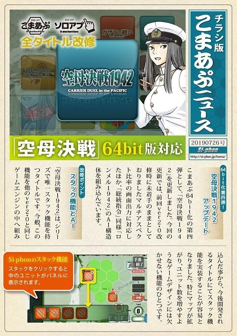 190726_こまあぷニュース