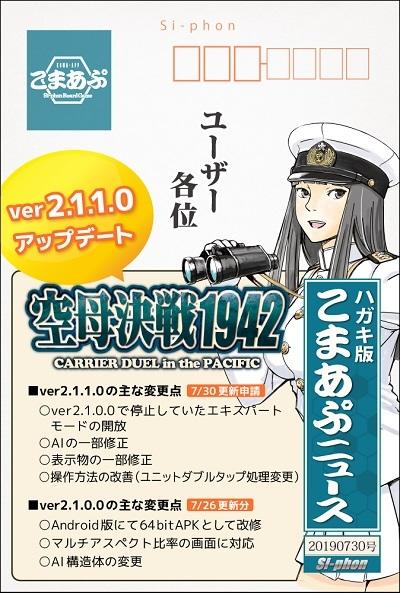 190730_こまあぷニュースハガキ版