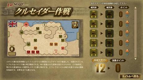 09_戦果報告・補充画面