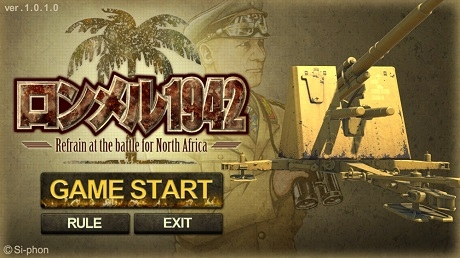 ロンメル1942‐Refrain at the battle for North Africa‐