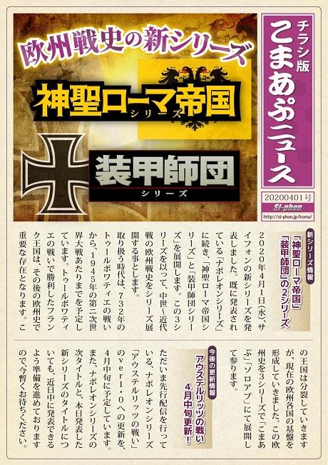 200401_チラシ版こまあぷニュース