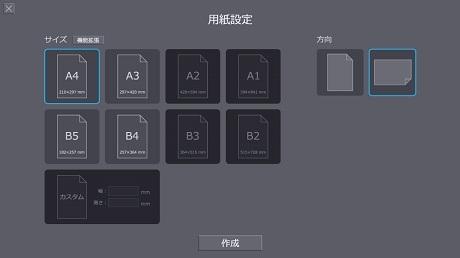 用紙設定画面